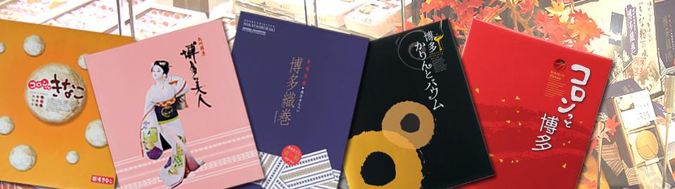 博多お土産菓子【はかたや本舗】
